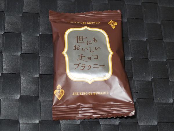 151203_brownies_2